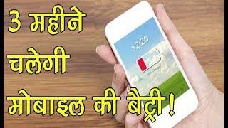 अब एक बार चार्ज करने पर तीन महीने तक चलेगा mobile phon II THE ASAL NEWS