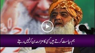 CapitalTV; We are not puppets of anyone in politics; says Maulana Fazal-ur-Rehman