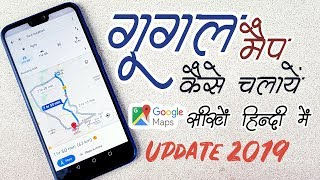 How to Use Google Maps - Google Maps Update 2019 Tips And Tricks - google Map Hindi