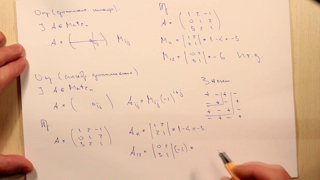 Решение задач миноры алгебраические дополнения метод возможных перемещений решение задач