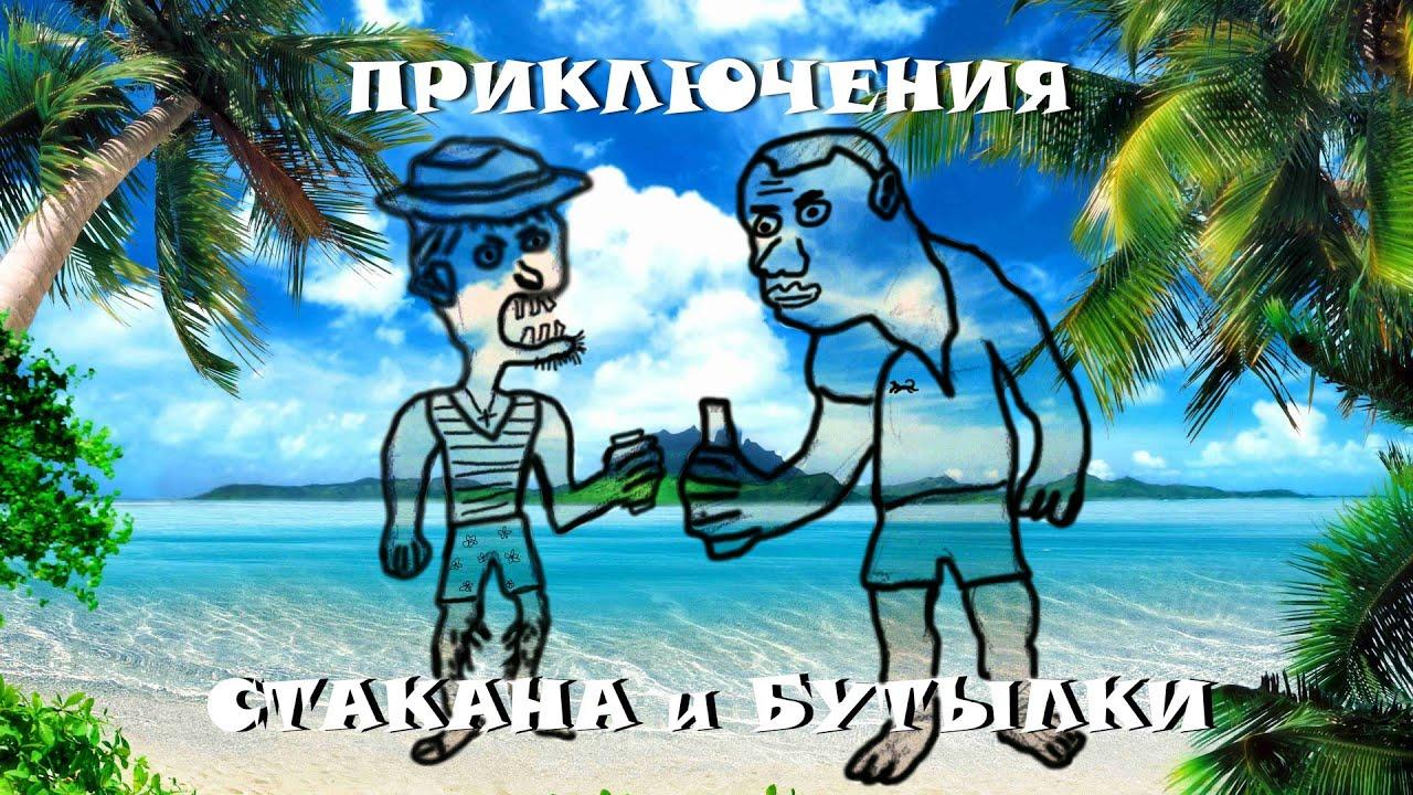 Priklyucheniya Stakana I Butylki Kak Sobrat Chemodan Na More Youtube