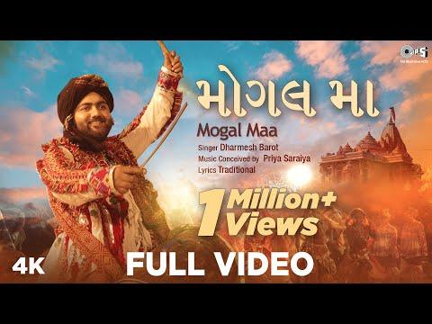 મોગલ મા | ધર્મેશ બારોટ | પ્રિયા સરૈયા | Mogal Maa Video | Gujarati Mataji Na Geeto | Tips Gujarati