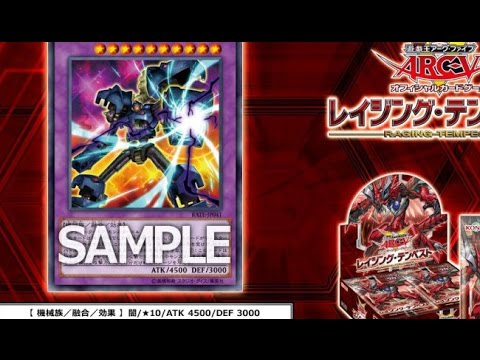 RATE – New Virus Card (Reverse Crush Card), Ancient Gear Boss Fusion and more Spirits
