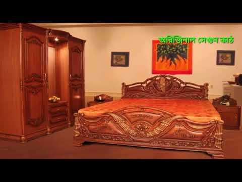 জানুন সেগুন কাঠের বাহারি ডিজাইনের খাটের দাম | Segun Wood Bed Design Prize | Bedroom Furniture |