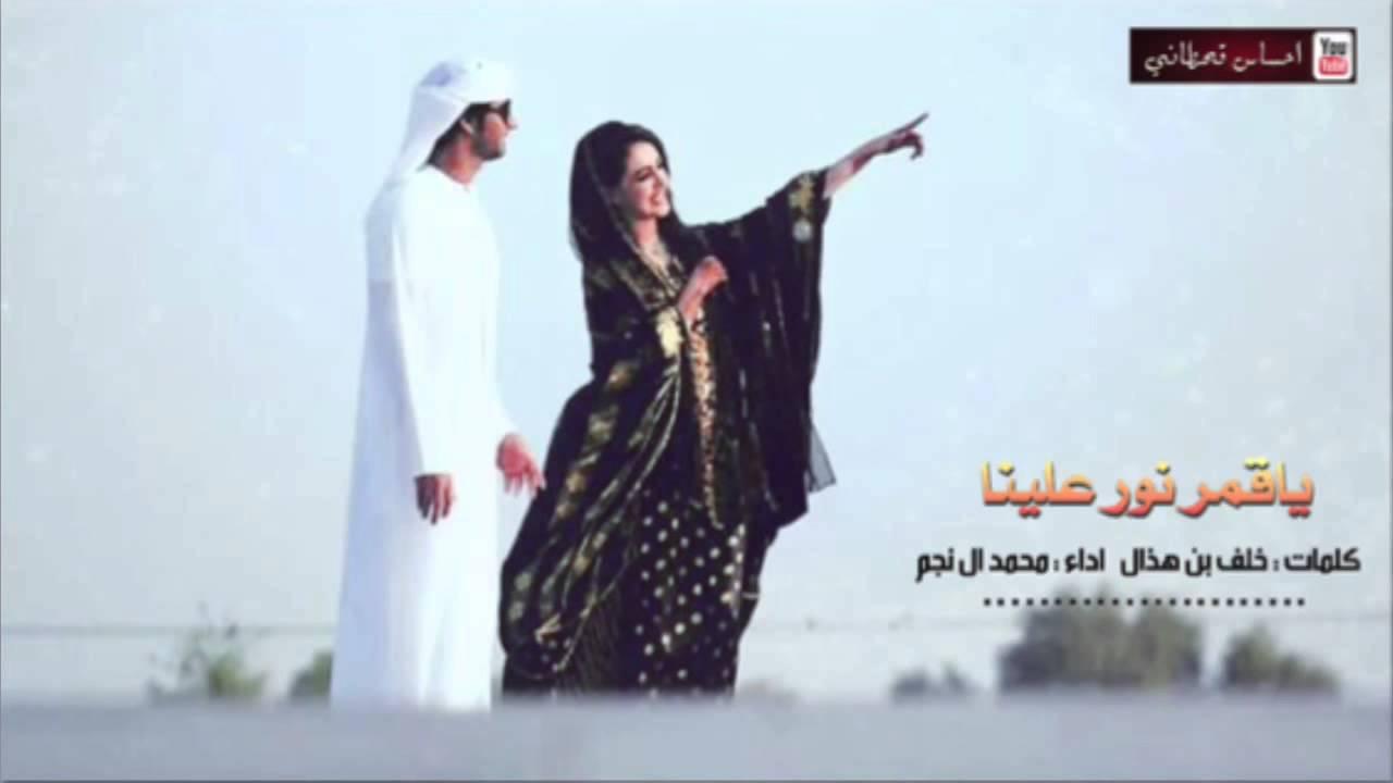 ياقمر نور علينا محمد ال نجم كلمات خلف بن هذال Mp3 Youtube