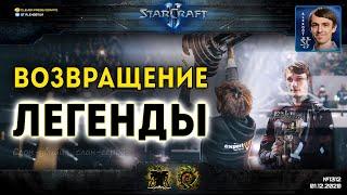ИГРА ГОДА - 2020: ByuN vs Serral! Легендарный чемпион против лучшего в мире европейского StarCraft 2