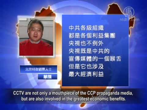 Chinese Communist Party (CCP) Exposed CCTV Director's 2 Billion Yuan Earnings over 8 Years