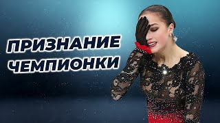Алина Загитова о моменте когда осознала что завоевала все мировые титулы в фигурном катании