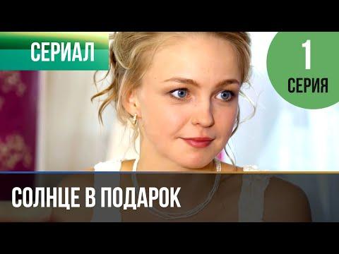 ▶️ Солнце в подарок 1 серия | Сериал / 2015 / Мелодрама