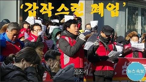 '갑작스런 폐업'..하루아침에 실업자된 미소페 납품 공장 노동자들 - 뉴스 속보
