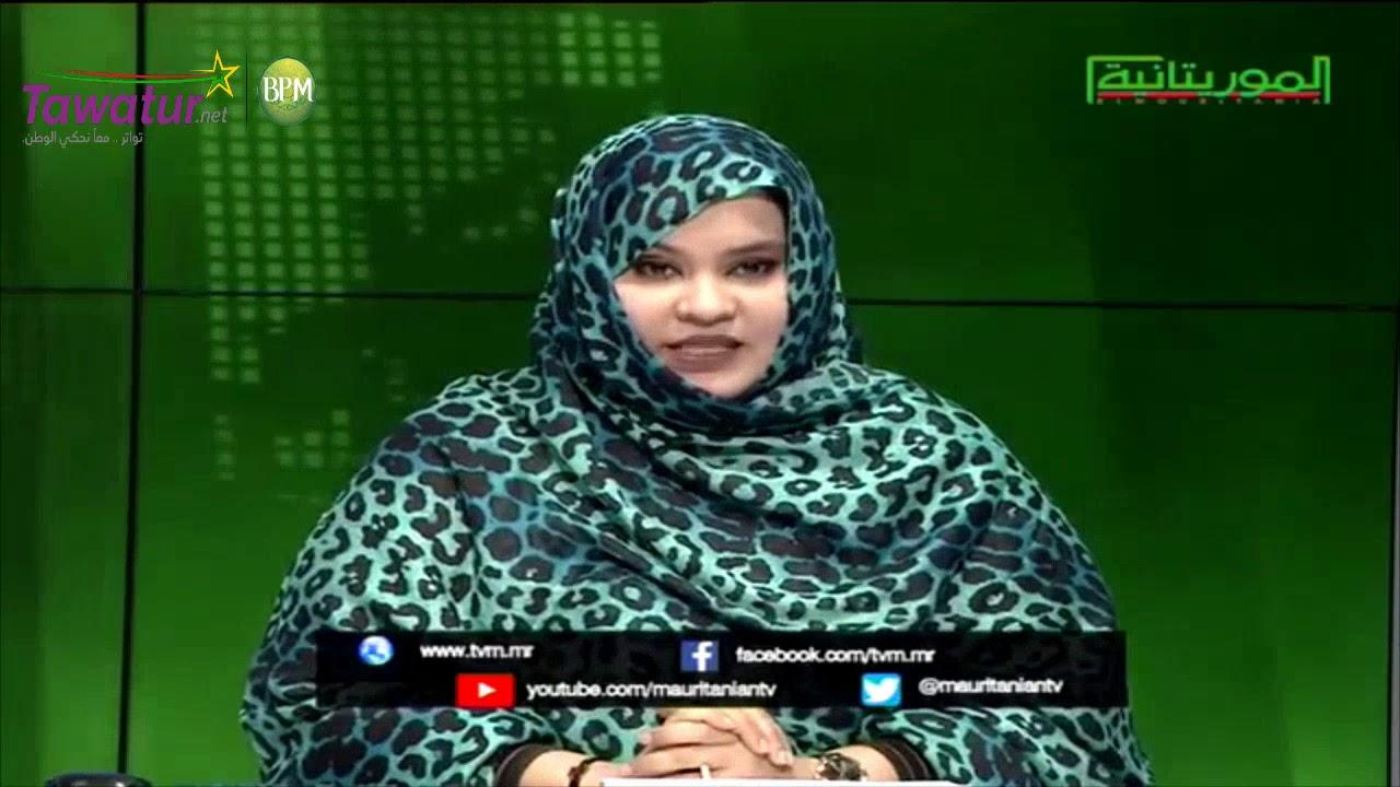 اعتذار قناة الموريتانية لقاضي التحقيق بنواكشوط الغربية بعد بث تصريحات لرئيس إيرا بيرام الداه اعبيد