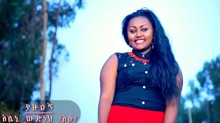 Eleni Wudneh - Yazulgn ያዙልኝ (Amharic)
