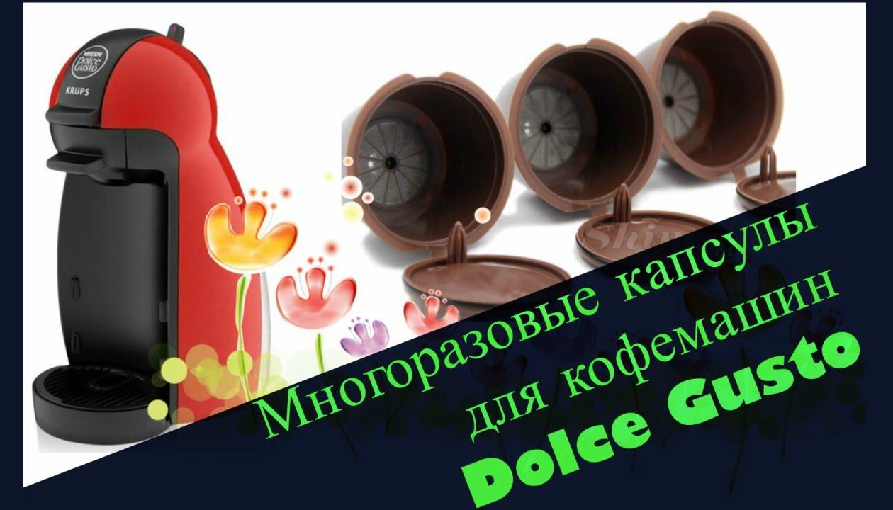 Как экономить на капсулах для кофемашины dolce gusto - YouTube