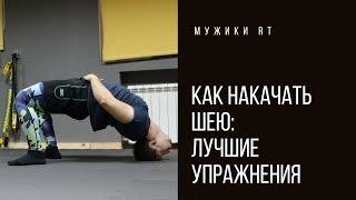 Качаем шею. СФП для шеи.(Комплекс СФП упражнений на шею. Делать только подготовленным! Упражнения травмоопасны и могут привести..., 2016-03-05T21:34:08.000Z)