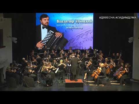 В.Зубицкий Simfonia Concertante №2 ТСО А.Смирнов Повтор от 28.06.2018г.