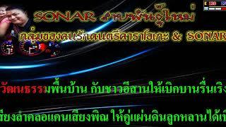 โชว์วงประถมบันเทิงศิลป์ MIDI KARAOKE By กลุ่มSONAR สายพันธุ์ใหม่ MIDI By เดชาพัชร จำปาแก่น