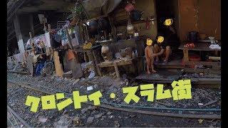 タイのスラム【クロントイ・スラム街】を歩いてみた!