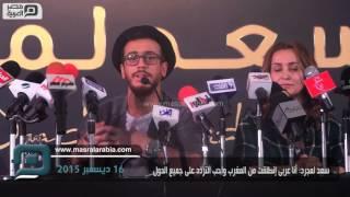 مصر العربية | سعد لمجرد: أنا عربى إنطلقت من المغرب واحب التردد على جميع الدول