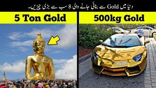 8 Biggest Gold Things In The World   سونے سے بنائی گئی سب سے بڑی چیزیں   Haider Tv