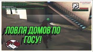DIAMOND RP | ПЕРЕПРОДАЖА АЗС ЖД-СФ & ЛОВЛЯ ДОМОВ!