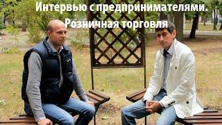 История Максима - предприниматель розничной и оптовой торговли.(, 2015-09-23T16:19:05.000Z)