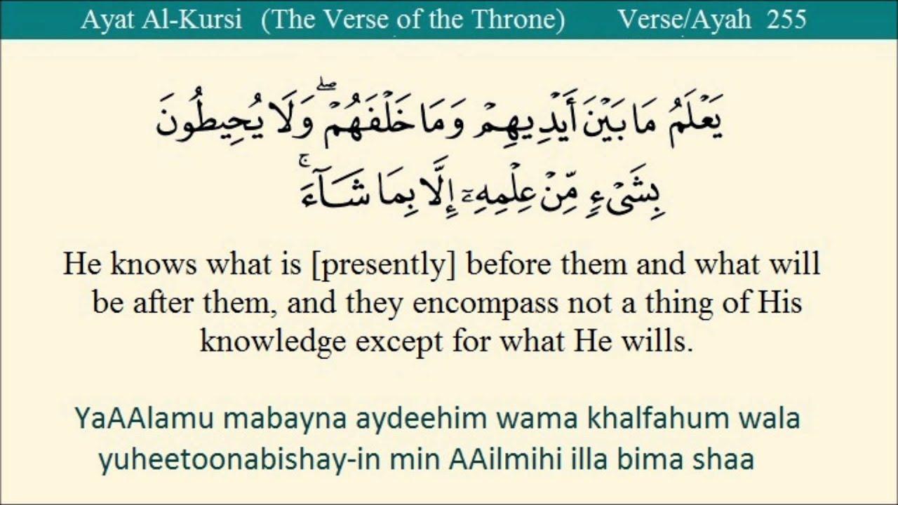Quran Ayat Al Kursi آية الكرسي Arabic To English