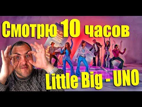 "СЛУШАЮ 10 ЧАСОВ - LITTLE BIG ""UNO"""
