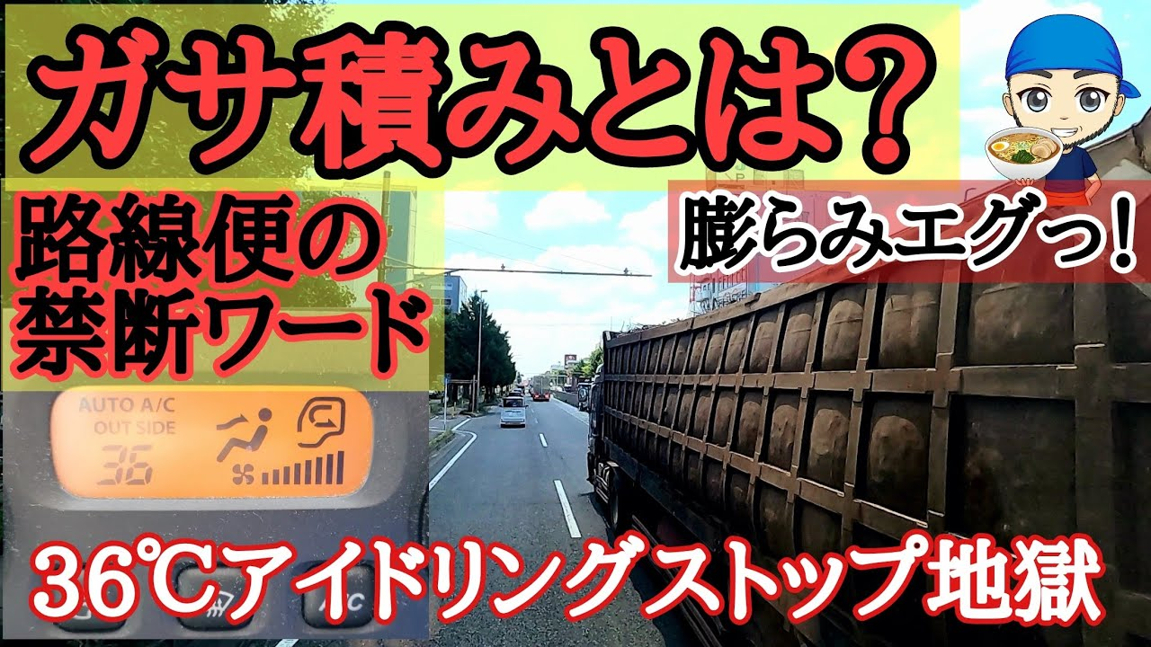 【長距離トラック日常】路線便禁断ワード「ガサ積み」とは?36℃アイドリングストップはヤバい!
