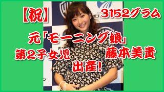 【祝】 藤本美貴 予定日過ぎ 出産 ブログで発表 第2子長女を 「幸せい...