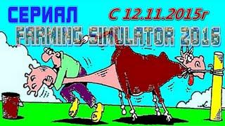 Сериал. Колхоз рога и копыта. Farming Simulator 2015.