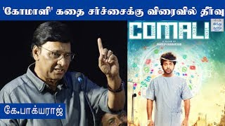 100-kadhal-movie-audio-launch-k-bhagyaraj-speech