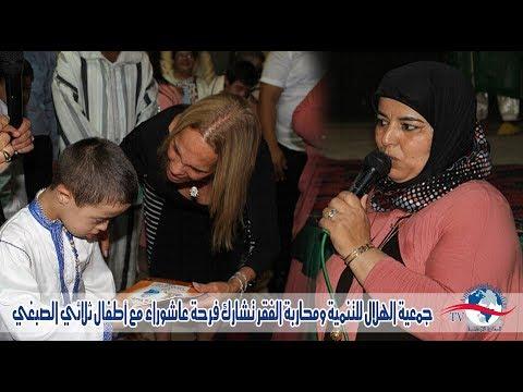 جمعية الهلال للتنمية ومحاربة الفقر تشارك فرحة عاشوراء مع أطفال ثلاثي الصبغي