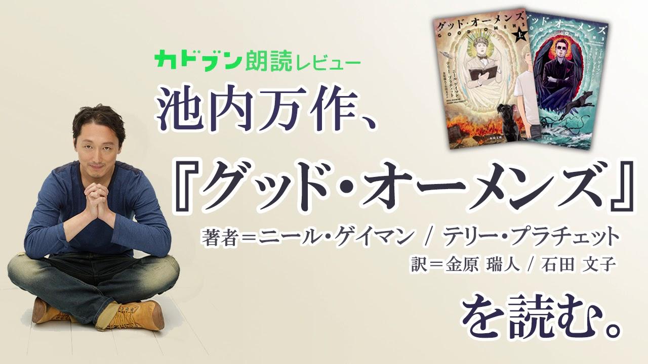 グッド オーメンズ 小説