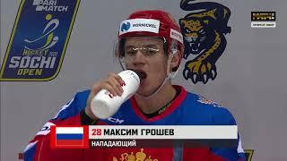 SHO 2020 Сочи Олимпийская сборная России 0 1 Максим Грошев