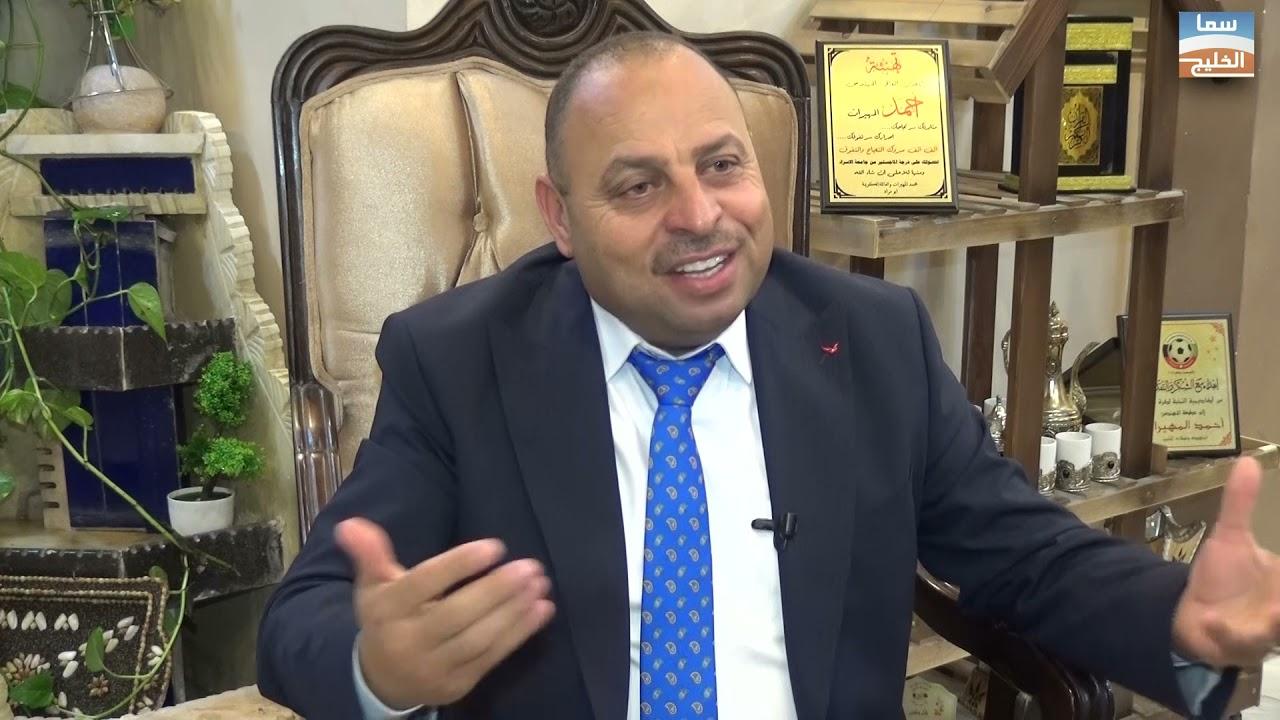 لقاء خاص مع المهندس أحمد المهيرات المدير العام لمدينة الملك عبد الله الثاني الرياضية