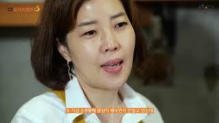 [문화꿈지기] 2회차 직무특강 푸드스타일리스트 김정은 …