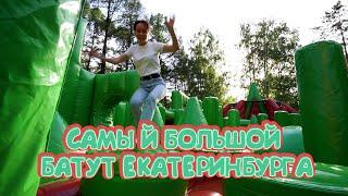 Тестируем самый большой батут в Екатеринбурге | E1.RU