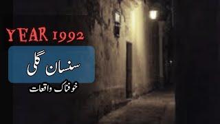 Urdu Horror Story | KOHAAT | Woh Sunsan Gali? YEAR 1992 Aur Ek Khofnak Waqya | ناقابلِ فراموش