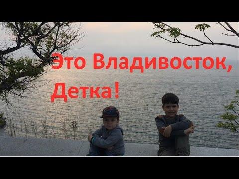 Прогулка по Владивостоку ч.2/walking to Vladivostok р.2
