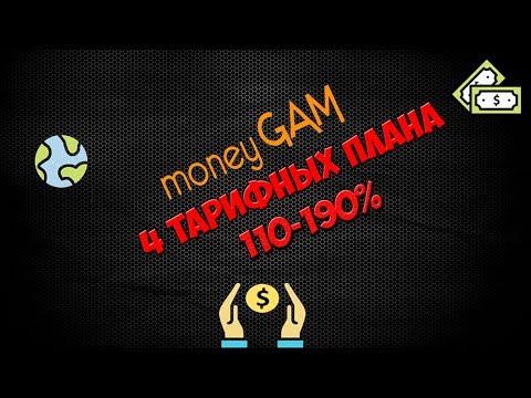 money-gampro новый фаст-хайп который даст заработать4 тарифных плана 110-190%