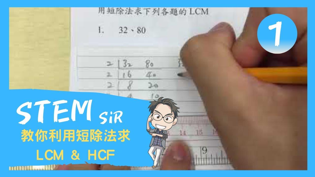 【停課不停學】 STEM Sir教你利用短除法求 LCM 及 HCF| 第一部分 - YouTube