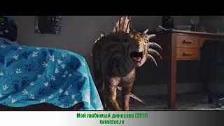 Мой любимый динозавр (2017) смотреть онлайн