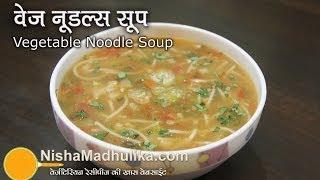 Vegetable Noodle Soup Recipe - Veg Noodles Soup