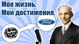 видео генри форд моя жизнь мои достижения