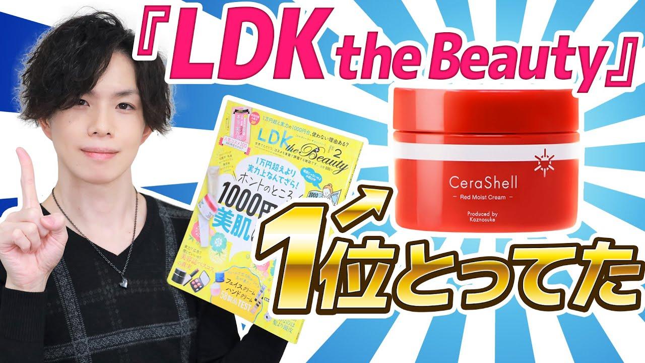 テストするコスメ雑誌『LDK the Beauty』の企画で、まさかの【1位】をとってたCeraLabo隠れ名品