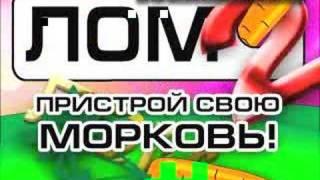 ДОМ 2 - пародийное мульт шоу ЛОМ2 (Часть 12)