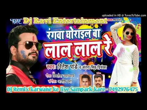 Rang Ghorail Ba Lal Lal ( Ritesh Pandey ) Holi Dj Remix Song