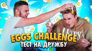 BEST FRIENDS EGG CHALLENGE  МА…