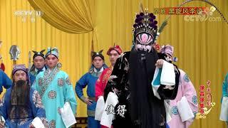 《中国京剧像音像集萃》 20191229 京剧《黑旋风李逵》 1/2| CCTV戏曲