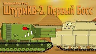 ШтурмКВ-2 Битва с Первым Боссом Мультики про Танки
